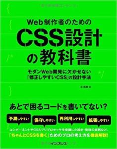 ■Web制作者のためのCSS設計の教科書 モダンWeb開発に欠かせない「修正しやすいCSS」の設計手法