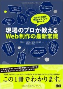 現場のプロが教えるweb制作の最新常識
