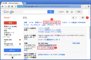 gmail_setting1