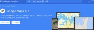 https://developers.google.com/maps/?hl=ja