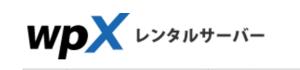 https://www.wpx.ne.jp/server/