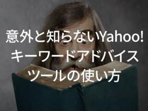 Yahoo!keyword